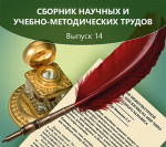 Сборник научных и учебно-методических трудов. Выпуск 14