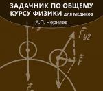 Задачник по общему курсу физики для медиков