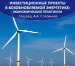 Инвестиционные проекты в возобновляемой энергетике: экономический практикум