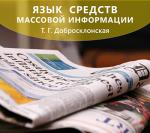 Язык  средствмассовой информации