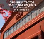 Сборник тестов по английскому языку для абитуриентов МГУ: учебное пособие