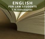 English for Law Students: учебное пособие