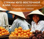 Страны Юго-Восточной Азии: традиции и современность (история, политика, экономика, культура)