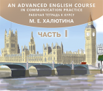 An Advanced English Course in Communication Practice. Part I