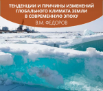 Тенденции и причины изменений климата земли в современную эпоху: учебное пособие