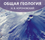 Общая геология: учебноепособие