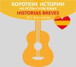 Короткие истории на испанском языке: учебное пособие