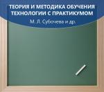 Теория и методика обучения технологии с практикумом