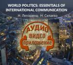 World politics: essentials of international communication (видеокурс)