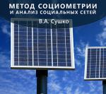Метод социометрии и анализ социальных сетей: учебное пособие