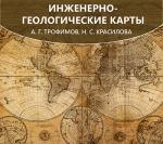 Инженерно-геологические карты: учебное пособие
