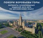 Покори Воробьевы горы: варианты олимпиадных заданий 2015–2016 по английскому языку
