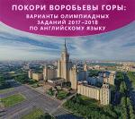 Покори Воробьевы горы: варианты олимпиадных заданий 2017–2018 по английскому языку