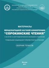 Глобальная социальная турбулентность и Россия: Международная научная конференция «Сорокинские чтения – 2011»