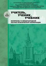 Учитель, ученик, учебник: материалы VI Международной научно-практической конференции. Том 1