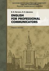 English for Professional Communicators