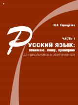 Русский язык:  Понимаю, пишу,  проверяю. Практический курс. Часть 1