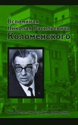 Вспоминая Николая Васильевича Коломенского (к 100-летию со дня рождения)