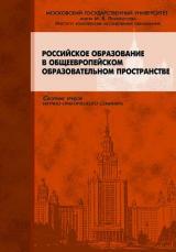 Российское образование в общеевропейском образовательном пространстве