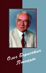 Олег Борисович Птицын: человек, ученый, учитель, друг