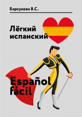 Легкий испанский Español fácil Уровень А1–А2