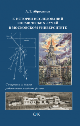 К истории исследований космических лучей в Московском университете