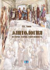 Элитология: история, теория, современность