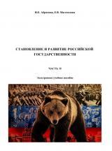 Становление и развитие российской государственности. Часть 2