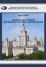 Квантовая теория поля и электрослабый сектор Стандартной модели: учебное пособие на англ. языке