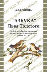 «Азбука» Льва Толстого» учебное пособие для иностранцев, изучающих русский язык