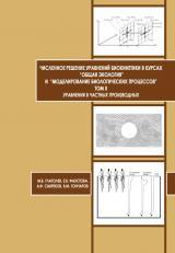 Численное решение уравнений биокинетики в курсах «Общая экология» и «Моделирование биологических процессов». Том II. Уравнения в частных производных