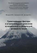 Гравитационные факторы и астрономическая хронология вулканической и сейсмической активности Земли