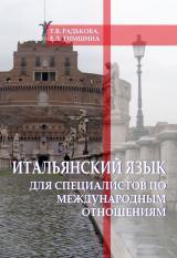 Итальянский язык для специалистов по международным отношениям