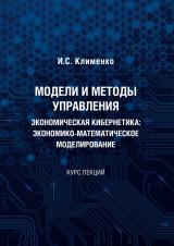 Модели и методы управления. Экономическая кибернетика: экономико-математическое моделирование. Курс лекций
