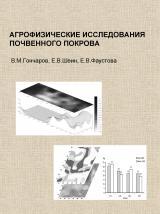 Агрофизические исследования почвенного покрова
