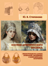 Костюм древнерусского человека: реконструкция по данным археологических, письменных и изобразительных источников
