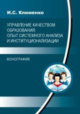 Управление качеством образования: опыт системного анализа и институционализации