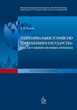 Территориальное устройство современного государства: конституционно-правовые проблемы