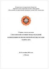 Сборник тезисов докладов I Московской осенней международной конференции по перовскитной фотовольтаике (MAPPIC-2019)