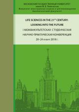 Life sciences in the 21st century: looking into the future: I Межфакультетская студенческая научно-практическая конференция 20–24 января 2018 г.
