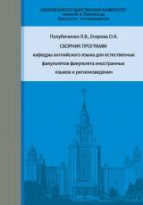 Сборник программ кафедры английского языка для естественных факультетов факультета иностранных языков  и регионоведения