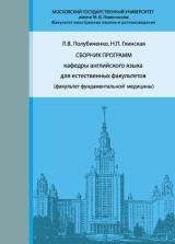 Сборник программ кафедры английского языка для естественных факультетов (факультет фундаментальной  медицины)