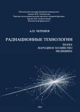 Радиационные технологии: наука, народное хозяйство, медицина