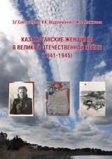 Казахстанские женщины в Великой Отечественной войне (1941–1945)
