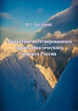 Маркетинг интегрированного горноклиматического курорта России