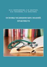 Основы медицинских знаний. Практикум