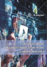 Интерактивные образовательные технологии: теория и практика