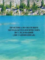Практика по полевым методам геологических исследований (дистанционная)