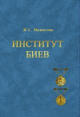Институт биев: подходы и интерпретации в российской и казахстанской историографии