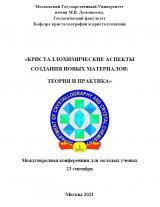 Сборник тезисов международной конференции молодых ученых «Кристаллохимические аспекты создания новых материалов: теория и практика»